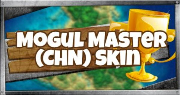 Fortnite | MOGUL MASTER (CHN) - Skin Review, Image & Shop Price