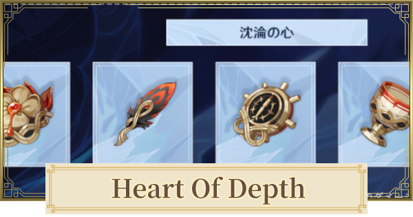 Heart of Depth Set - Location & Stats | Genshin Impact - GameWith