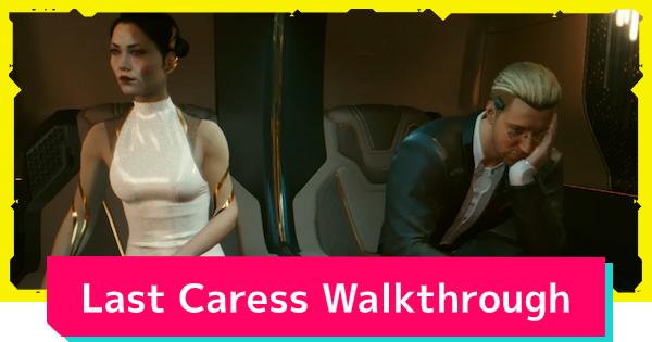 Cyberpunk 2077 | Last Caress - Job Walkthrough - GameWith