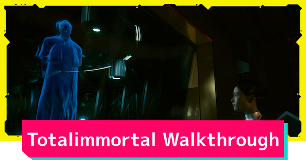 Cyberpunk 2077 | Totalimmortal - Job Walkthrough - GameWith
