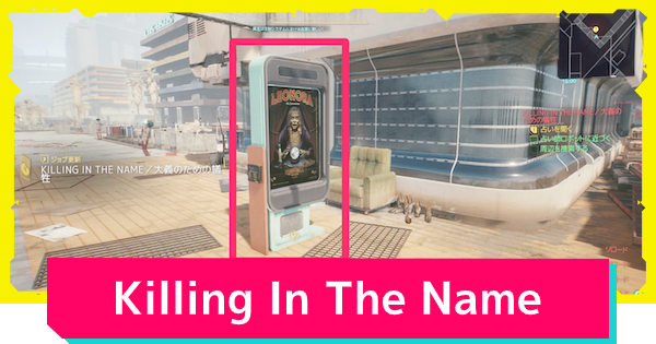 Cyberpunk 2077 | Killing In The Name - Side Job Quest Guide - GameWith