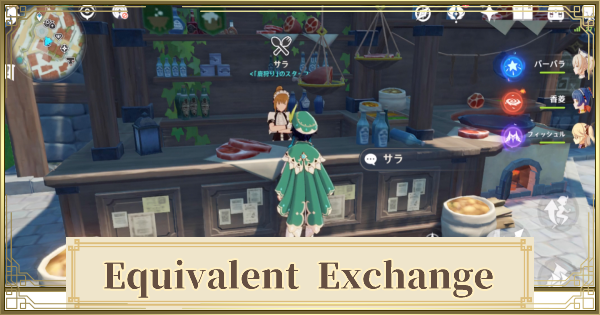 Equivalent Exchange World Quest - How To Unlock