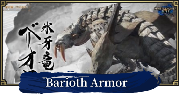 MONSTER HUNTER RISE | Barioth Armor & Weapons | MH Rise - GameWith