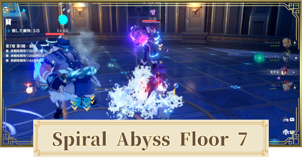 Spiral Abyss Floor 7 Walkthrough Guide - Monsters & Best Party | Genshin Impact - GameWith