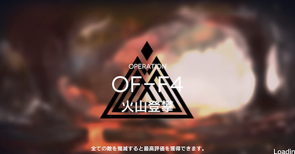 Arknights | OF-F4 Volcano Climb - Event Mission Guide - GameWith