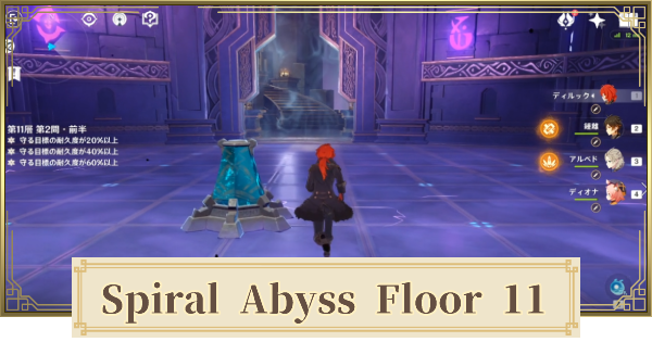 Spiral Abyss Floor 11 Walkthrough Guide - Monsters & Best Party | Genshin Impact - GameWith