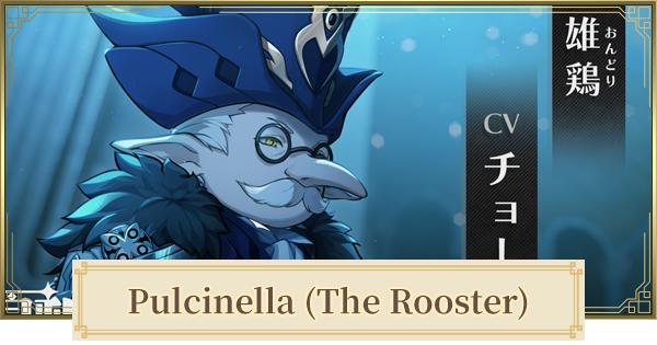 Genshin Impact   Pulcinella - Element & Weapon - GameWith