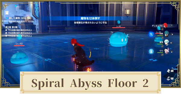 Spiral Abyss Floor 2 Walkthrough Guide - Enemies & Best Party | Genshin Impact - GameWith