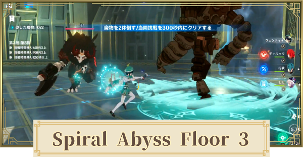 Spyral Abyss Floor 3 Walkthrough Guide - Enemies & Best Party | Genshin Impact - GameWith