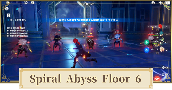 Spiral Abyss Floor 6 Walkthrough Guide - Enemies & Best Party | Genshin Impact - GameWith