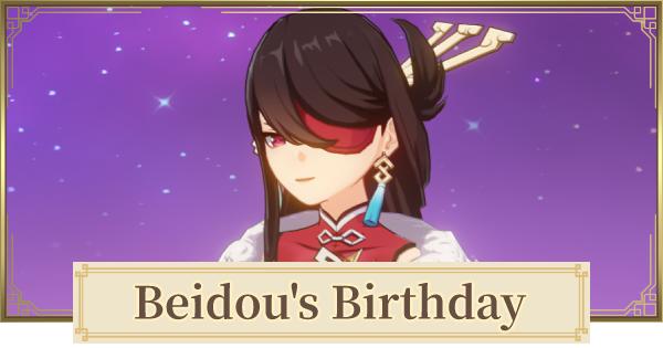 Beidou Birthday - Date & Mail Rewards   Genshin Impact - GameWith