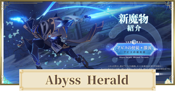 Abyss Herald - Location & How to Beat | Genshin Impact - GameWith