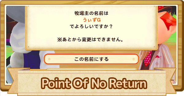 Missable Content & Choices - Point Of No Return   Story of Seasons Pioneers of Olive Town (SoS PoOT) - GameWith
