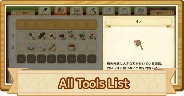 All Tools List - Upgrade & How To Get | Story of Seasons Pioneers of Olive Town (SoS PoOT) - GameWith