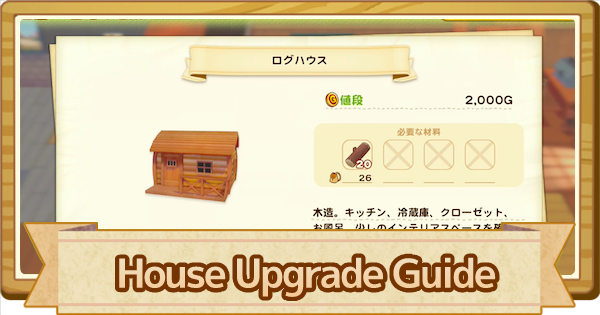 House Upgrade Guide - All New Upgrades | Story of Seasons Pioneers of Olive Town (SoS PoOT) - GameWith