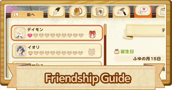 Friendship / Hearts Guide - How To Increase & Check | Story of Seasons Pioneers of Olive Town (SoS PoOT) - GameWith