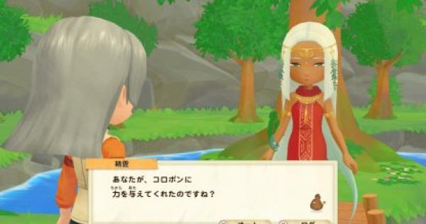 Spirit - Events & Best Gifts | Story of Seasons Pioneers of Olive Town (SoS PoOT) - GameWith
