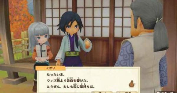Iori - Heart Events & Best Gifts | Story of Seasons Pioneers of Olive Town (SoS PoOT) - GameWith
