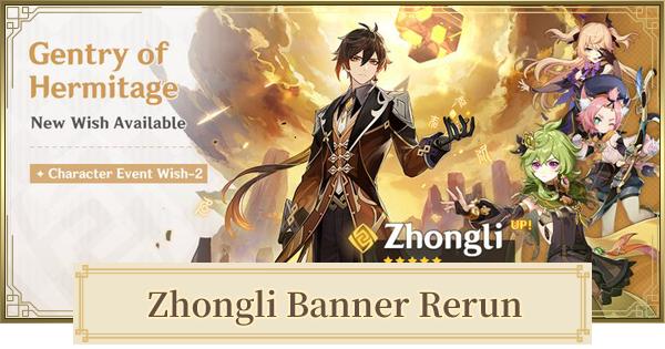 Genshin Impact   Rerun Banner For Zhongli & Yanfei - Release Date & Feature Characters - GameWith