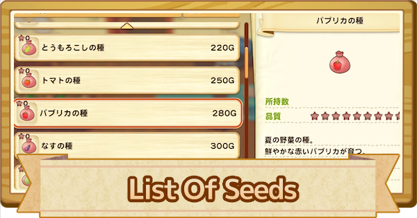 All Seeds List - Price & How Long To Grow | Story of Seasons Pioneers of Olive Town (SoS PoOT) - GameWith