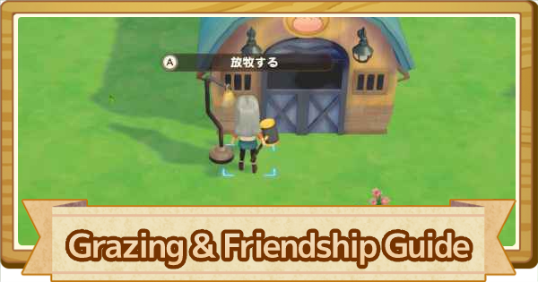 Grazing & Friendship Level Guide | Story of Seasons Pioneers of Olive Town (SoS PoOT) - GameWith