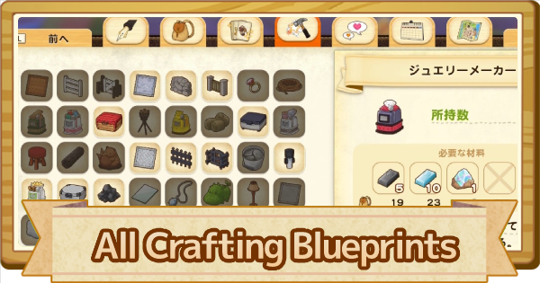 All Crafting Blueprints List - How To Unlock | Story of Seasons Pioneers of Olive Town (SoS PoOT) - GameWith