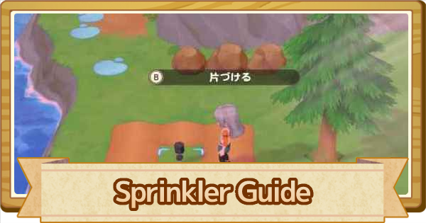Sprinkler - How To Craft & Use   Story of Seasons Pioneers of Olive Town (SoS PoOT) - GameWith