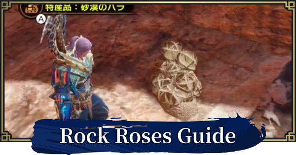MH Rise | Rock Rose - Farming Guide & How To Get | MONSTER HUNTER RISE (MHR) - GameWith