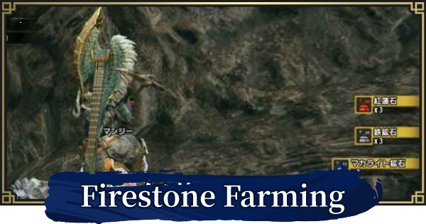 MH Rise   Firestone - How To Get & Farming Route   MONSTER HUNTER RISE (MHR) - GameWith