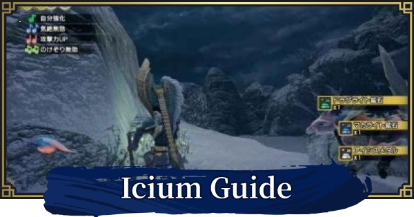 MH Rise   Icium - How To Get   MONSTER HUNTER RISE (MHR) - GameWith