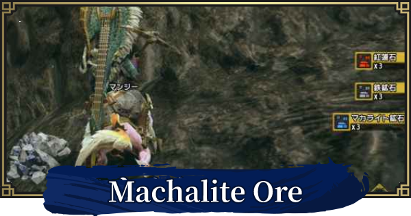 MH Rise | Machalite Ore - Location & Farming Routes | MONSTER HUNTER RISE (MHR) - GameWith