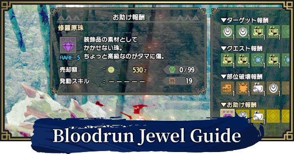 MH Rise | Bloodrun Jewel - Farming Guide & How To Get | MONSTER HUNTER RISE (MHR) - GameWith