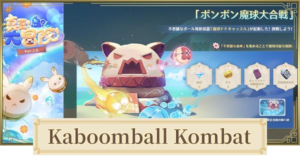 Kaboomball Kombat - Challenge Rewards & Release Date | Genshin Impact - GameWith