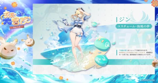 Sea Breeze Dandelion (Jean Summer Skin) - Looks & How To Get | Genshin Impact - GameWith