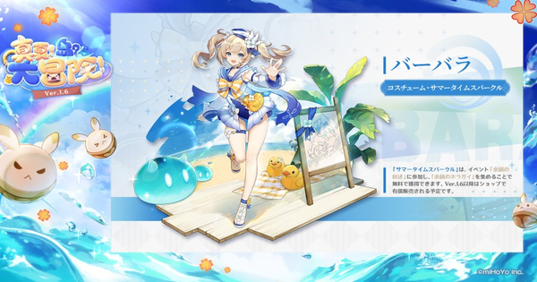Summertime Sparkle (Barbara Summer Skin) - Looks & How To Get | Genshin Impact - GameWith