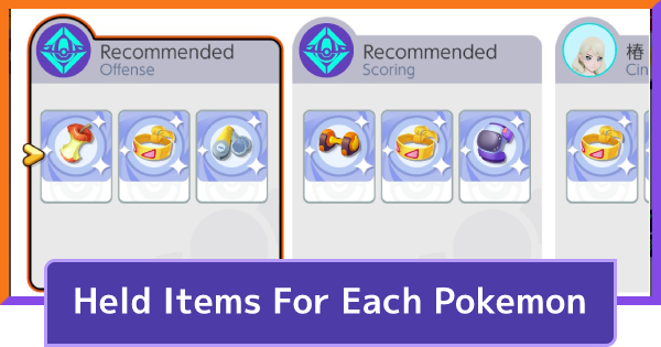 Best Held Items For Each Pokemon | Pokemon UNITE - GameWith