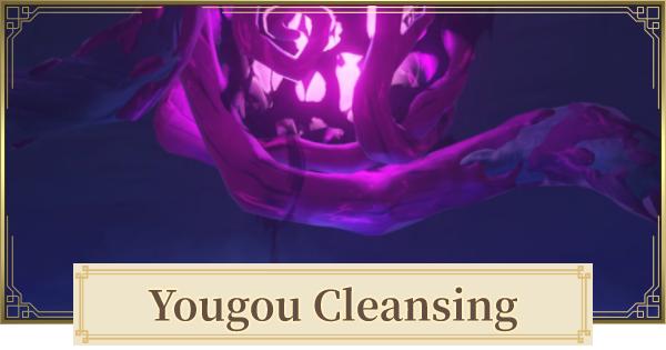 Yougou Cleansing World Quest Walkthrough Guide | Genshin Impact - GameWith