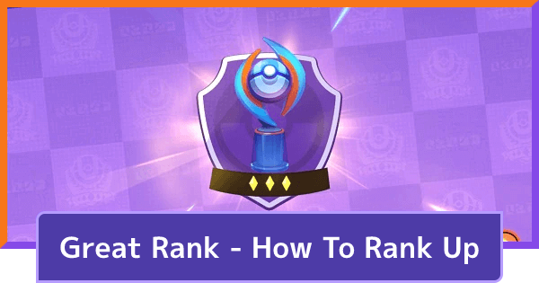 Great Rank - How To Rank Up Tips & Techniques   Pokemon UNITE - GameWith