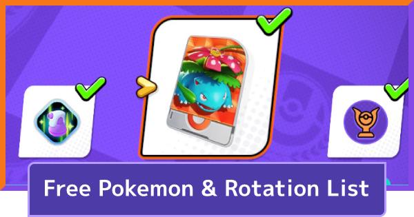 Free Pokemon List - Rotation & Events | Pokemon UNITE - GameWith
