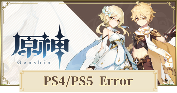 PS4 / PS5 Third Party Account Not Yet Registered Error - Fix & What It Means   Genshin Impact - GameWith