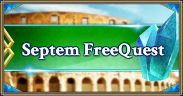 FGO | Septem FreeQuest Enemy & Drop | 2nd Singularity  | Fate/Grand Order