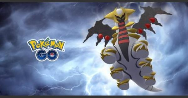 Pokemon Go | Giratina (Altered Form) CP & IV Reference Chart