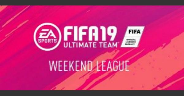 FIFA 19 | FUT Champions Weekend League - Tips and Guide - GameWith