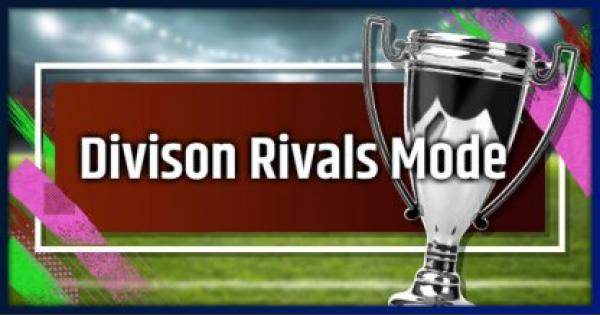 FIFA 19 | FUT Division Rivals Game Mode - Tips and Guide