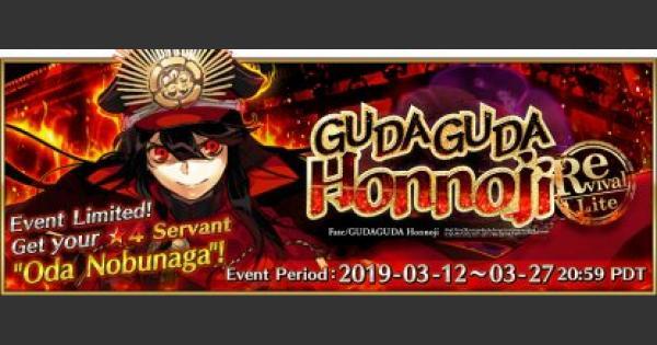 FGO | Revival: GUDAGUDA Honnouji (Rerun) Event Guide | Fate/Grand Order