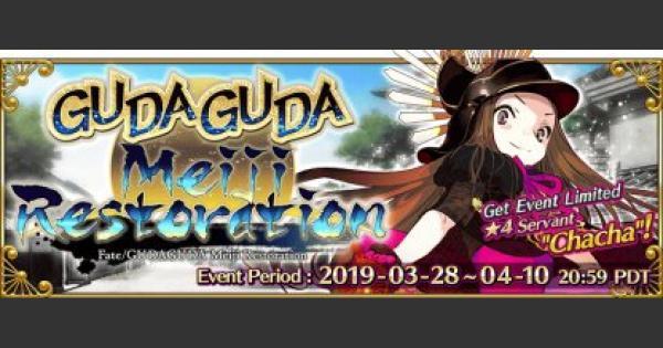 FGO | GUDAGUDA Final Battle - Meiji Restoration Free Quest Guide | Fate/Grand Order