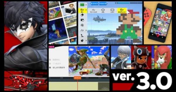 Super Smash Bros Ultimate | Update v3.0 - New Character: Joker, & New Features | SSBU