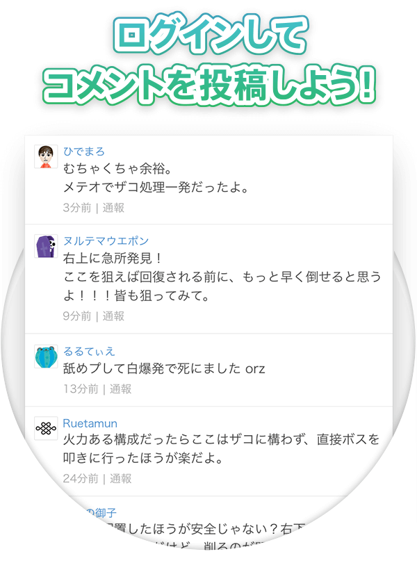 ログインしてコメントを投稿しよう!