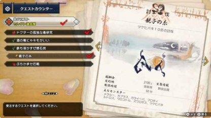 Complete 4★ Village Quest The Best Quest