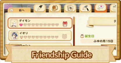 Friendship Guide
